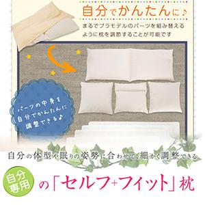 セルフィット枕