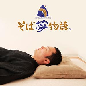 そば殻枕枕そば夢物語