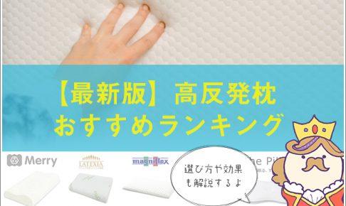 高反発枕おすすめランキング