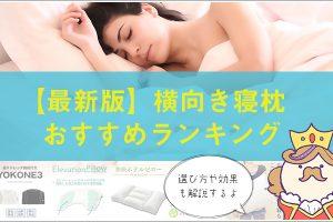 横向き寝枕おすすめランキング